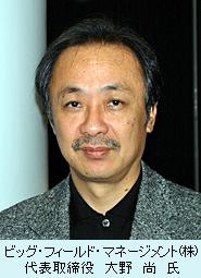 ビッグ・フィールド・マネージメント(株) 代表取締役 大野 尚 氏