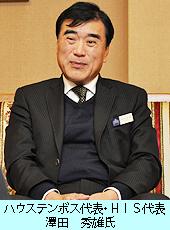 澤田 秀雄氏