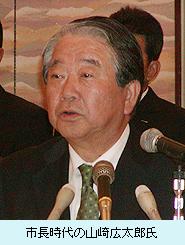 市長時代の山崎広太郎氏