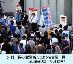 河村市長の街頭演説に集う名古屋市民(市議会リコール運動時)