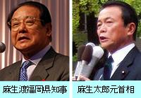 麻生渡福岡県知事と麻生太郎元首相