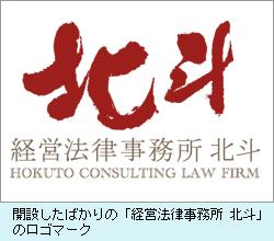 開設したばかりの「経営法律事務所 北斗」のロゴマーク