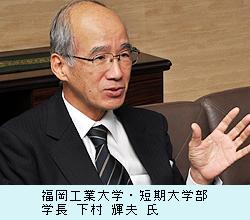 福岡工業大学・短期大学部 学長 下村 輝夫 氏