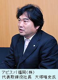 アビスパ福岡(株) 代表取締役社長 大塚唯史氏