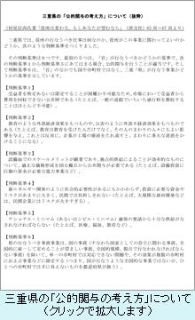 三重県の「公的関与の考え方」.
