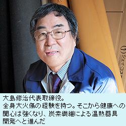 大島修治代表取締役