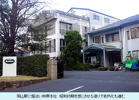 【現地取材】林原の会社更生法で揺れる岡山の今(1): NetIB ...