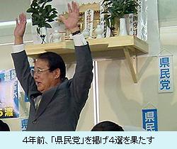 4年前、「県民党」を掲げ4選を果たす
