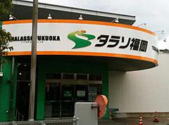 タラソ福岡