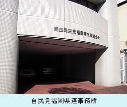 自民党福岡県連事務所