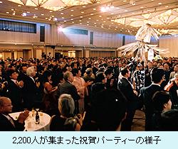 2,200人が集まった祝賀パーティーの様子