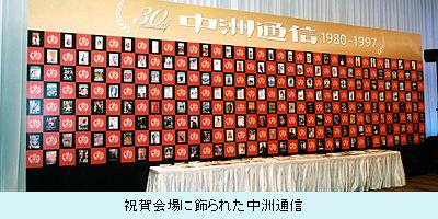 祝賀会場に飾られた中洲通信