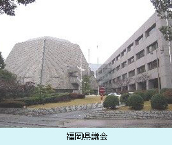 福岡県議会