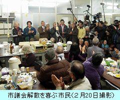 市議会解散を喜ぶ市民/阿久根市議会解散の住民投票