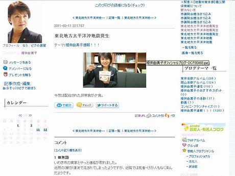 姫井由美子参院議員のブログ