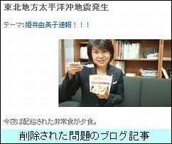 削除された姫井議員のブログ記事
