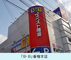 「B・B」香椎本店