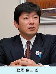 松尾嘉三氏
