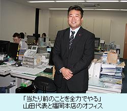 「当たり前のことを全力でやる」 山田代表と福岡本店のオフィス
