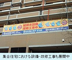 集合住宅における設備・改修工事も展開中