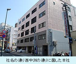 社名の通り西中洲の通りに面した本社