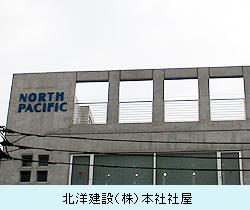 北洋建設(株)本社社屋