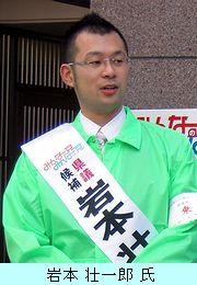 岩本 壮一郎 氏