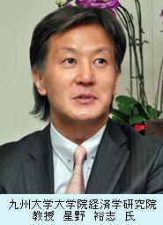 九州大学大学院経済学研究院   教授 星野 裕志 氏