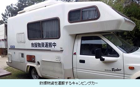救援物資を運搬するキャンピングカー