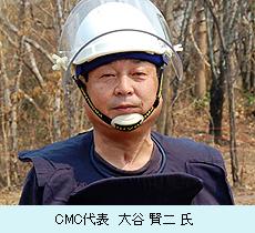 CMC代表 大谷賢二氏