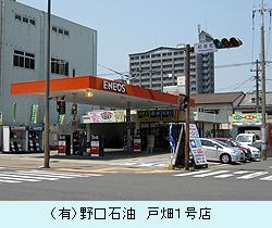 (有)野口石油 戸畑1号店