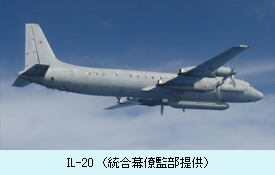 IL-20(統合幕僚監部提供)