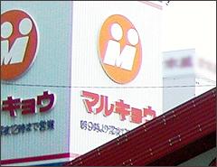 流通】マルキョウ株暴落~故・会長夫人相続でM&A遠のく:|NetIB ...