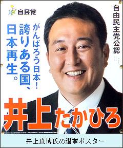 井上貴博 (アナウンサー)の画像 p1_8