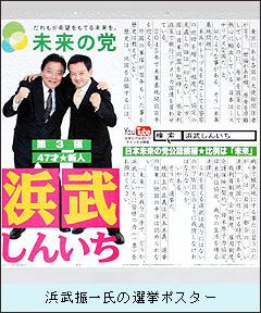 衆院選・立候補者 福岡5区(3)...