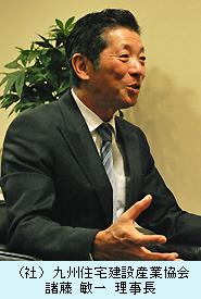 (社)九州住宅建設産業協会 諸藤 敏一 理事長
