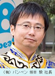 sakamoto1.jpg