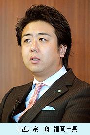 市長 福岡 高島