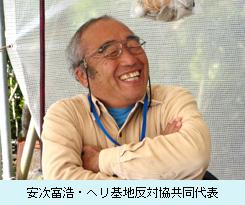 「安次富浩」の画像検索結果
