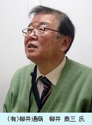 (有)柳井通商 柳井泰三氏