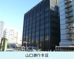 山口銀行本店