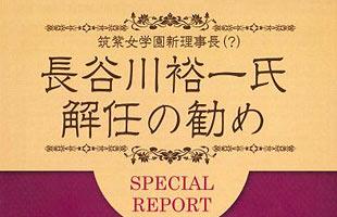 hasegawa_s