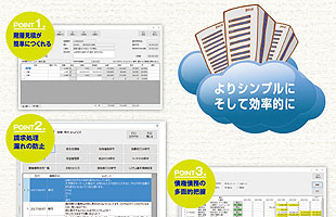 【注目商品】シンプル積算販売管理システム『建設王』