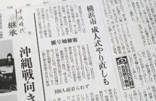 【はれのひ】成人式やり直し報道に困惑する横浜市教委「そのような事実はない。市として何をできるか、何かするかどうかも含めて未定」 ->画像>6枚