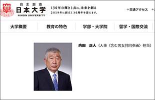 【緊急取材】日大アメフト部、雲隠れの内田正人監督の悪評~非常勤講師を大量雇い止め日本大学・悪質タックル問題の裏側