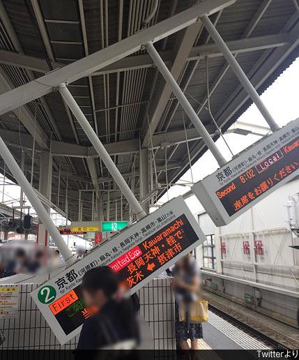 「大阪地震」の画像検索結果