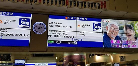 速報】西鉄平尾駅で人身事故~天...