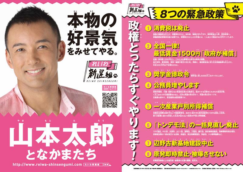 【山本太郎】れいわ新選組【新党】 YouTube動画>5本 ->画像>10枚