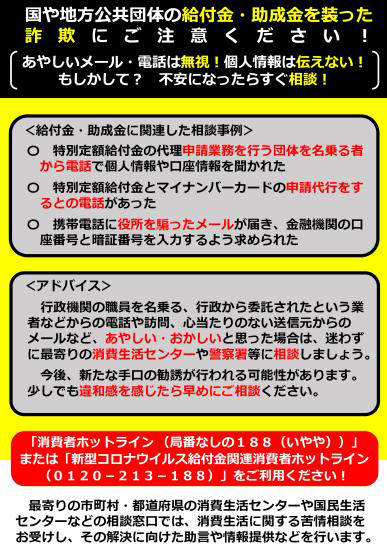 市 万 円 給付 福岡 10