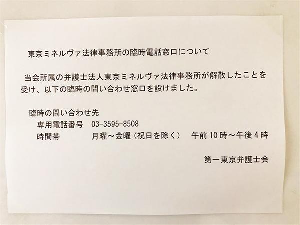 弁護士法人東京ミネルヴァ法律事務所(東京):【公式】データ ...
